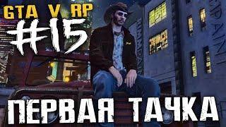 GTA 5 RolePlay - МОЯ ПЕРВАЯ ТАЧКА В ЛОС САНТОСЕ - Серия 15