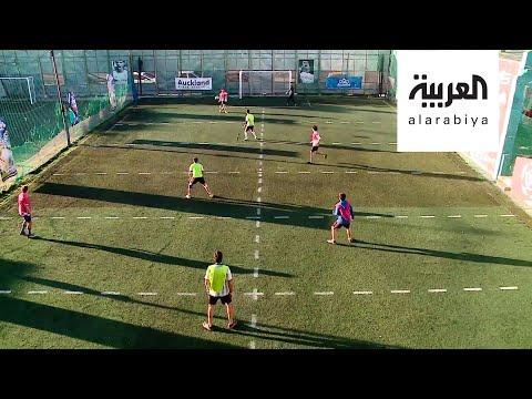 العرب اليوم - شاهد: هكذا أصبح لعب كرة القدم في وقت