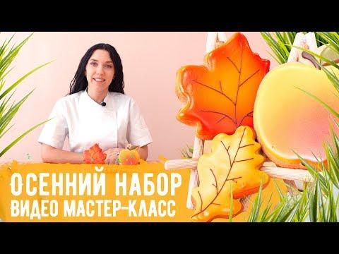 """Видео МК """"Осенний набор"""". Расписываем осенние имбирные пряники"""