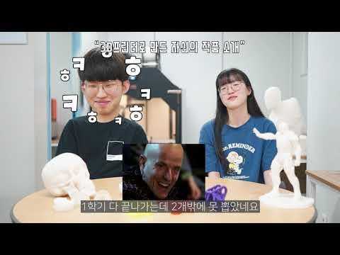 #3D프린팅융합디자인과# 한국폴리텍대학#영남융합기술캠퍼스#3D프린팅#역설계#3D모델링#폴리텍대학