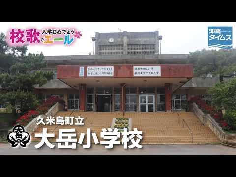 Odake Elementary School