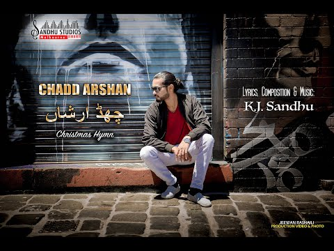 CHADD ARSHAN - HD | K. J. Sandhu | Punjabi Christmas Hymn 2019 | Bhangra