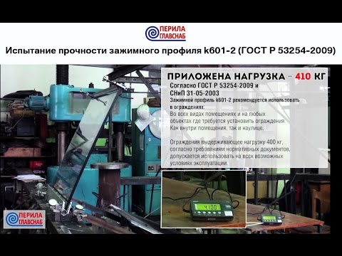 Испытание прочности зажимного профиля К601-2 (ГОСТ Р 53254-2009 и СНиП 2.01.07-85). ПерилаГлавСнаб