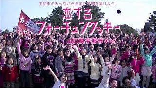 恋するフォーチュンクッキー山口県宇部市Ver./AKB48[公式]