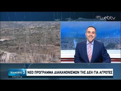 ΔΕΗ : Ρυθμίσεις για τους αγρότες   16/04/2020   ΕΡΤ