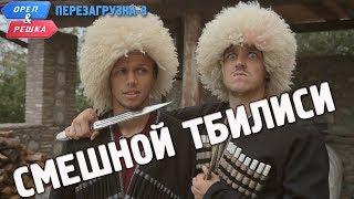 Тбилиси. Орёл и Решка. Перезагрузка-3. Смешные и неудачные дубли!