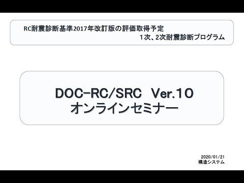 DOC-RC/SRC Ver.10 オンラインセミナー