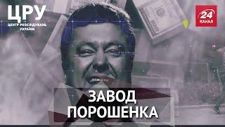 ЦРУ. Таємниці заводу Петра Порошенка