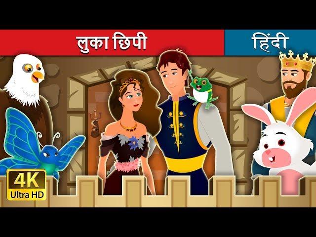 लुका छिपी | Hide And Seek Story | बच्चों की हिंदी कहानियाँ | Hindi Fairy Tales