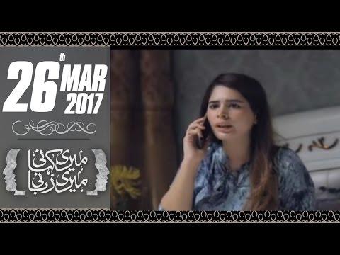 Nayi Shadi Pe Purana Aashiq | Meri Kahani Meri Zabani | SAMAA TV | 26 Mar 2017