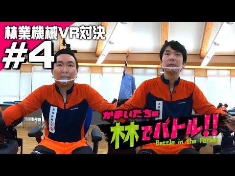 人気芸人「かまいたち」が日本一アツい島根の森に挑む!林業機械VR対決!!