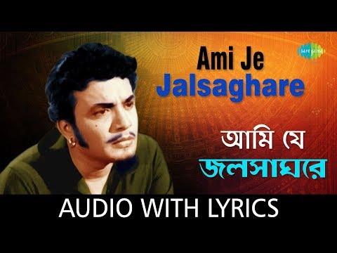 Ami Je Jalsaghare With Lyrics   Manna Dey