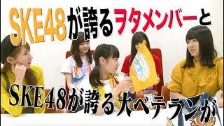SKE4810周年記念特別公演コメンタリー映像濃いめダイジェスト映像