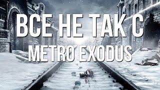 Все не так с Metro Exodus [Игрогрехи]