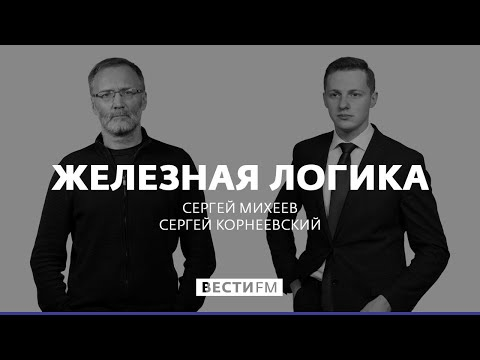 «Приказы Зеленского никто не выполняет» * Железная логика с Сергеем Михеевым (08.11.19)