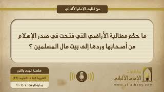 ما حكم مطالبة الأراضي التي فتحت في صدر الإسلام من أصحابها وردها إلى بيت مال المسلمين ؟
