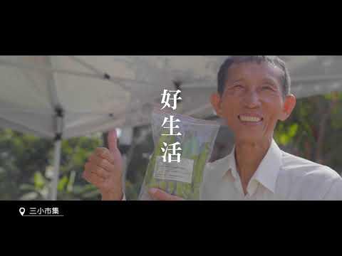 雲東精華版 雲林觀光影片