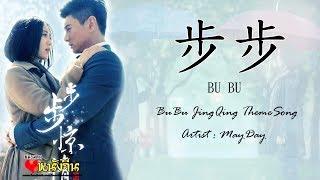 [Thai lyric+PinYin] 步步-Bu Bu Jing Qing