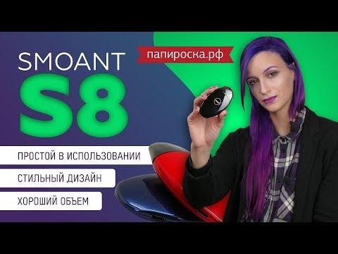 Smoant S8 Pod Kit (370mAh) - набор - видео 1