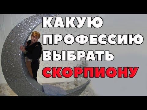 Гороскоп павла глоба на октябрь скорпион женщина