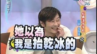 2007.01.30康熙來了完整版 經典浪子情歌-王傑、金智娟