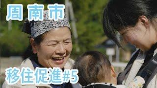 #5大津島地区山口県周南市移住促進PRムービー