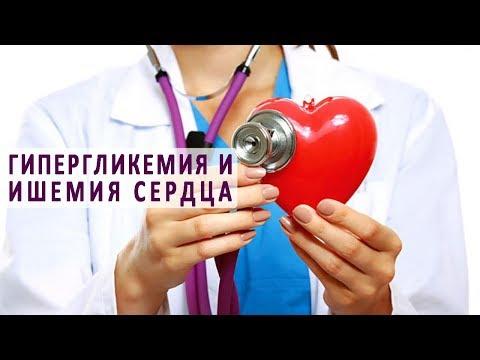 Гипергликемия и ИБС (ишемическая болезнь сердца)