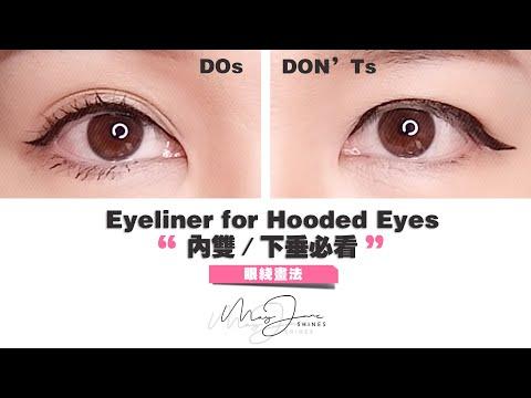 内双或下垂眼睛必看:眼線該怎麼畫!| MayJune Shines |