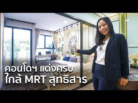 พาดูคอนโดใหม่ ''แอชเชอร์ พรีเว่ สุทธิสาร'' ใกล้ MRT สุทธิสาร 800 ม.