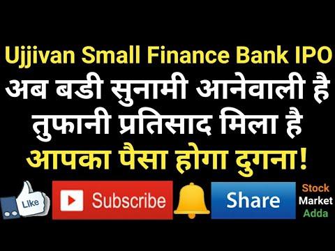 Ujjivan Small Finance Bank IPO, तुफानी प्रतिसाद मिला है, आपका पैसा होगा दुगना!