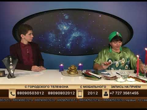 Подлинная астрология джон фроули читать онлайн