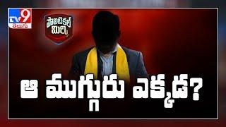 Political Mirchi: లోకల్ ఎలక్షన్స్ వేళ షాకుల మీద షాకులు - TV9