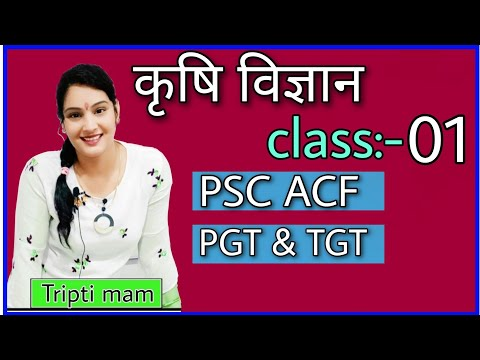 कृषि विज्ञान (Agriculture) ,class:-1 , By:- Tripti mam ( ACF ,UP PGT& TGT special class)