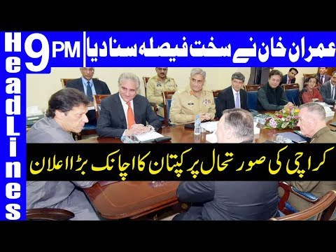 PM Imran Khan takes another Big Decision | Headlines & Bulletin 9 PM | 27 December 2018 | Dunya News