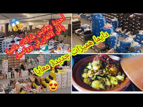 دايما الجديد والحصري معايا😍أرخص محل للأحديةوالملابس ماركات عالمية بأرخص ثمن طاجين بالبصل الخضارية👌