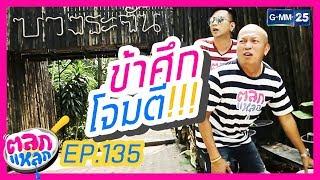 ตลกแหลก - ตลาดไทยย้อนยุคบ้านระจัน [EP.135] วันที่ 27 เม.ย. 2562