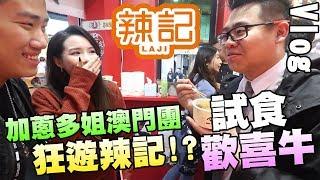 【B-Vlog】加蔥多姐澳門團 狂遊辣記 試食「歡喜牛」!!?? w/加蔥 多多
