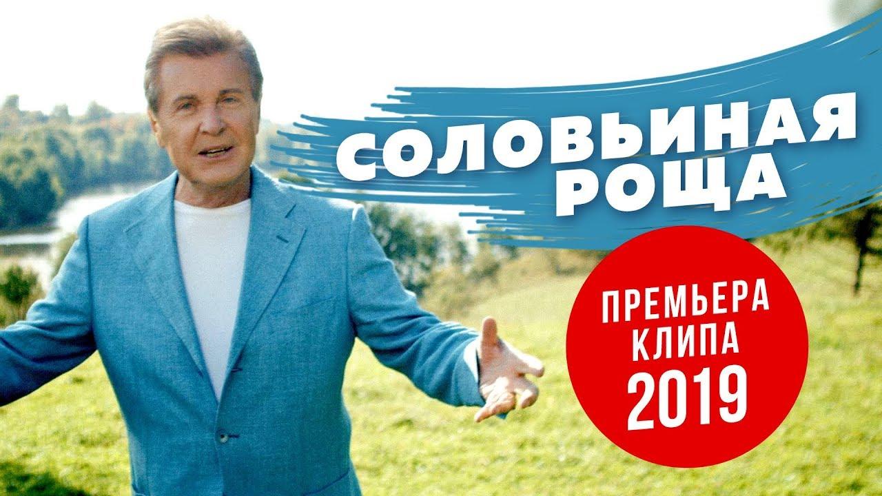 Лев Лещенко — Соловьиная роща