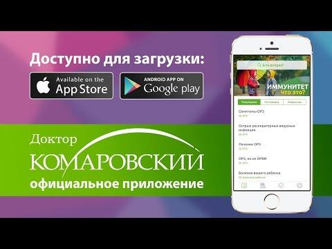 Видео Доктор Комаровский