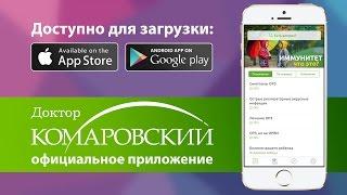 Презентация официального приложения - Доктор Комаровский