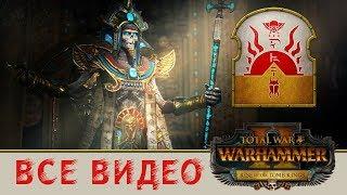 Хатеп Верховный жрец - Цари Гробниц все игровые видео (ритуалы) Total War Warhammer 2