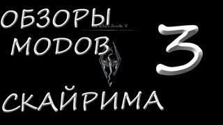 Skyrim Mod [1х03] - Неоновые трубки, Арсенал Аркании, SFFSpells