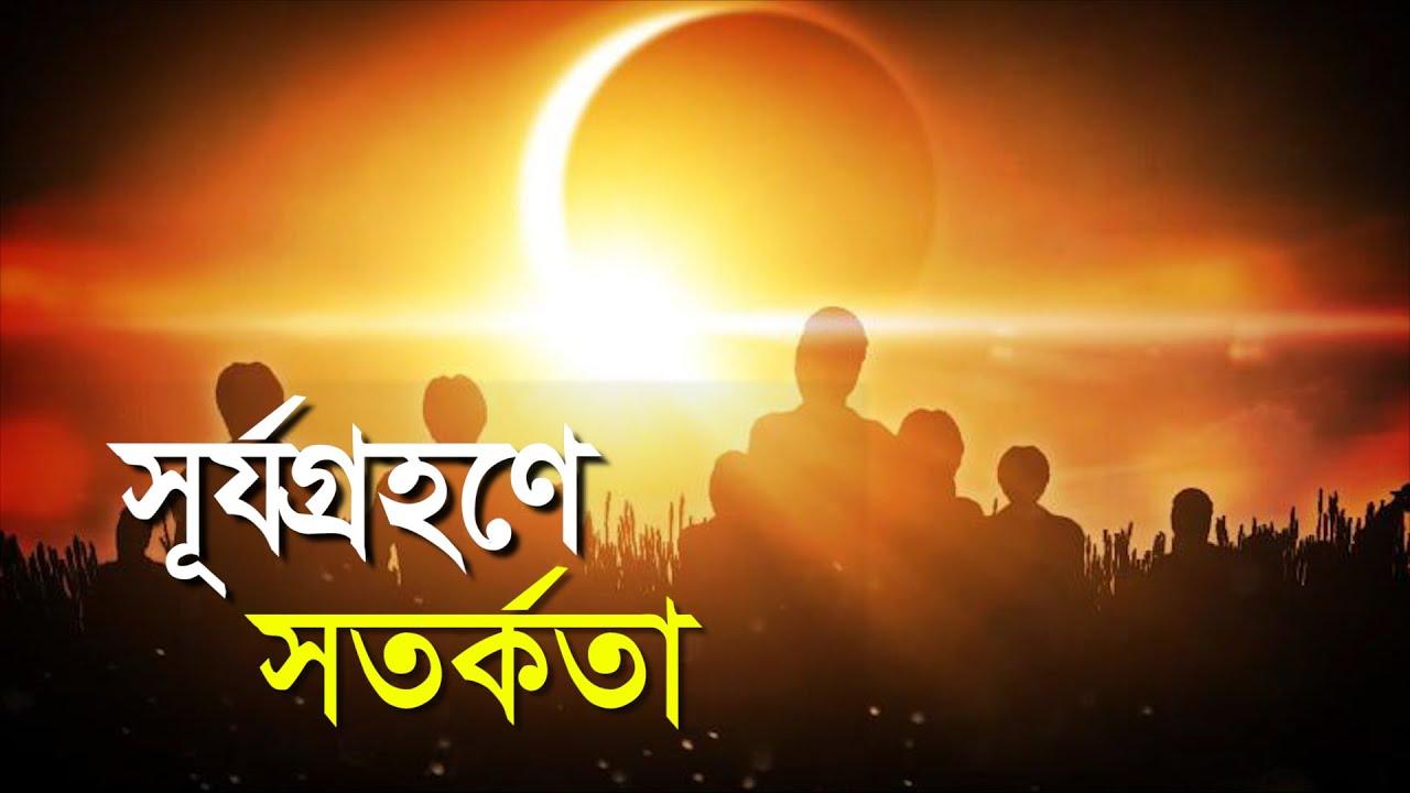 সূর্যগ্রহণের সতর্কতা | Solar Eclipse Cautionary
