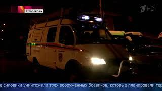 ВСтаврополе обезврежены трое вооруженных преступников.
