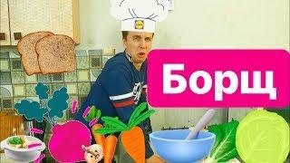 Как приготовить борщ   Рецепт борща   Пега