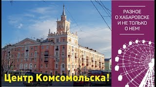 Сколько лет городу комсомольску на амуре