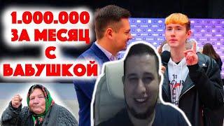 Манурин смотрит: Сколько стоит шмот? 1 000 000 рублей за месяц с бабушкой? Катя Гершуни, Стас Милеев