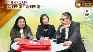 【iM會客室 青姐X沈大師】悶到聖誕~悶到聖誕~