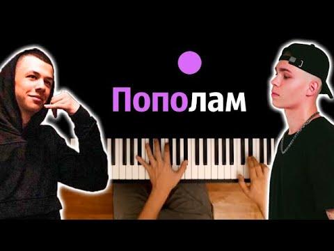 Macan, Branya - Пополам ● караоке | PIANO_KARAOKE ● ᴴᴰ + НОТЫ & MIDI
