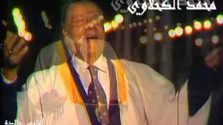 جيدي يانار - محمد الكحلاوي (أغاني خالدة) تحميل MP3